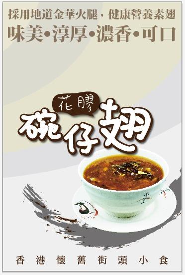 http://minhong.com.hk/files/%E8%8A%B1%E8%86%A0%E7%A2%97%E4%BB%94%E7%BF%85.jpeg