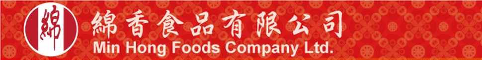 綿香食品有限公司 Min Hong Foods Company Ltd. 香港製造 Tel:28966431